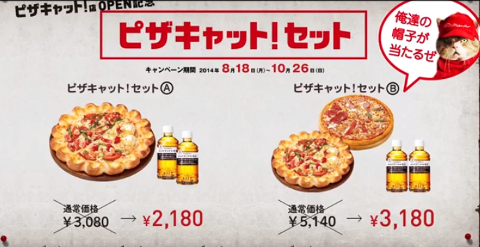 Japanese campaign for Pizza Hut with cats